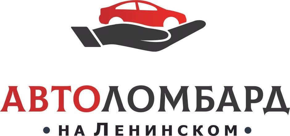 Авто ломбард на ленинском автоломбард список документов