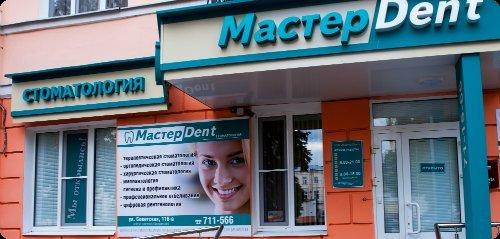 фотография Стоматологического центра Мастер Дент на Советской улице