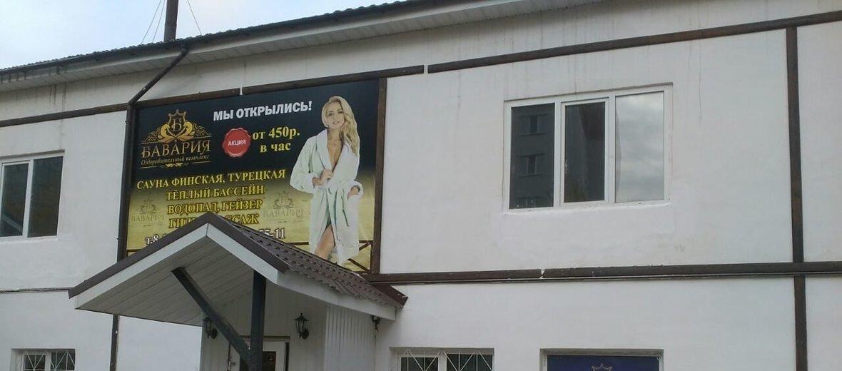 Фотогалерея - Оздоровительный комплекс Бавария