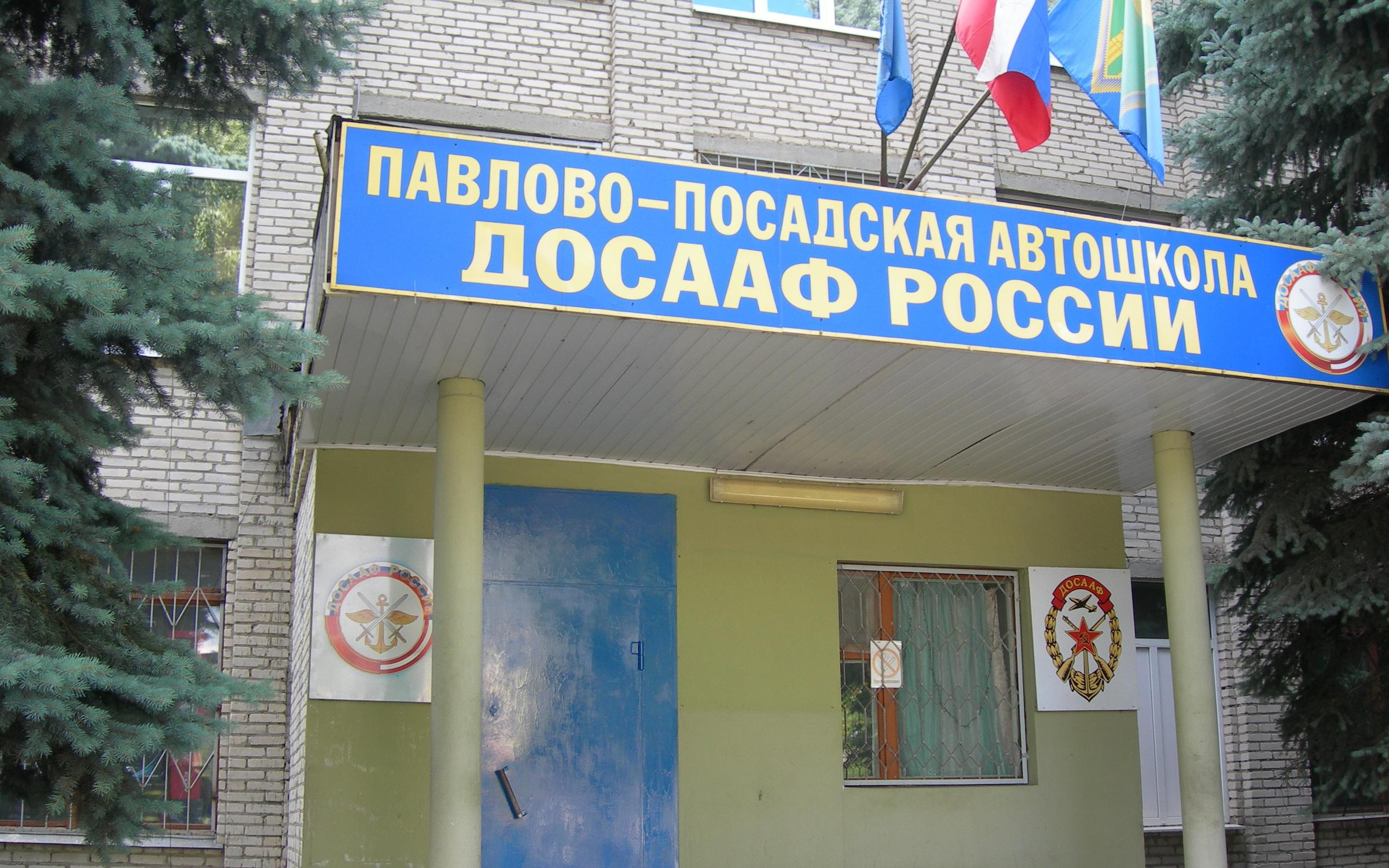 фотография ДОСААФ России Павлово-Посадская школа