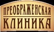 Преображенская клиника на улице Гагарина