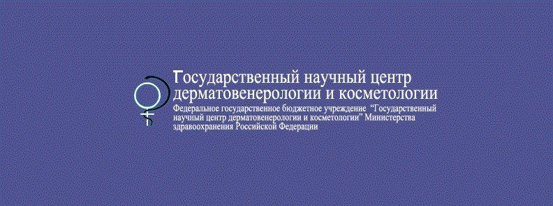 фотография Государственного научного центра дерматовенерологии и косметологии в Сокольниках