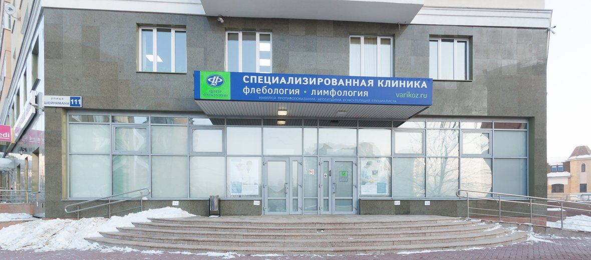 Фотогалерея - Центр Флебологии на улице Шейнкмана