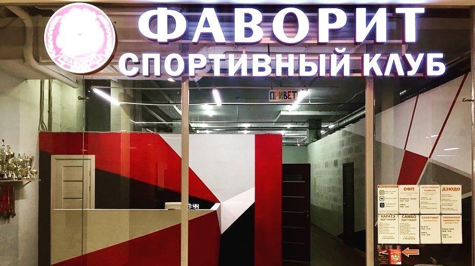 Фотогалерея - Спортивный клуб Фаворит