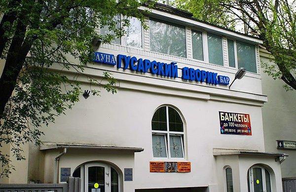 Фотогалерея - Сауна Гусарский Дворик в Свиблово