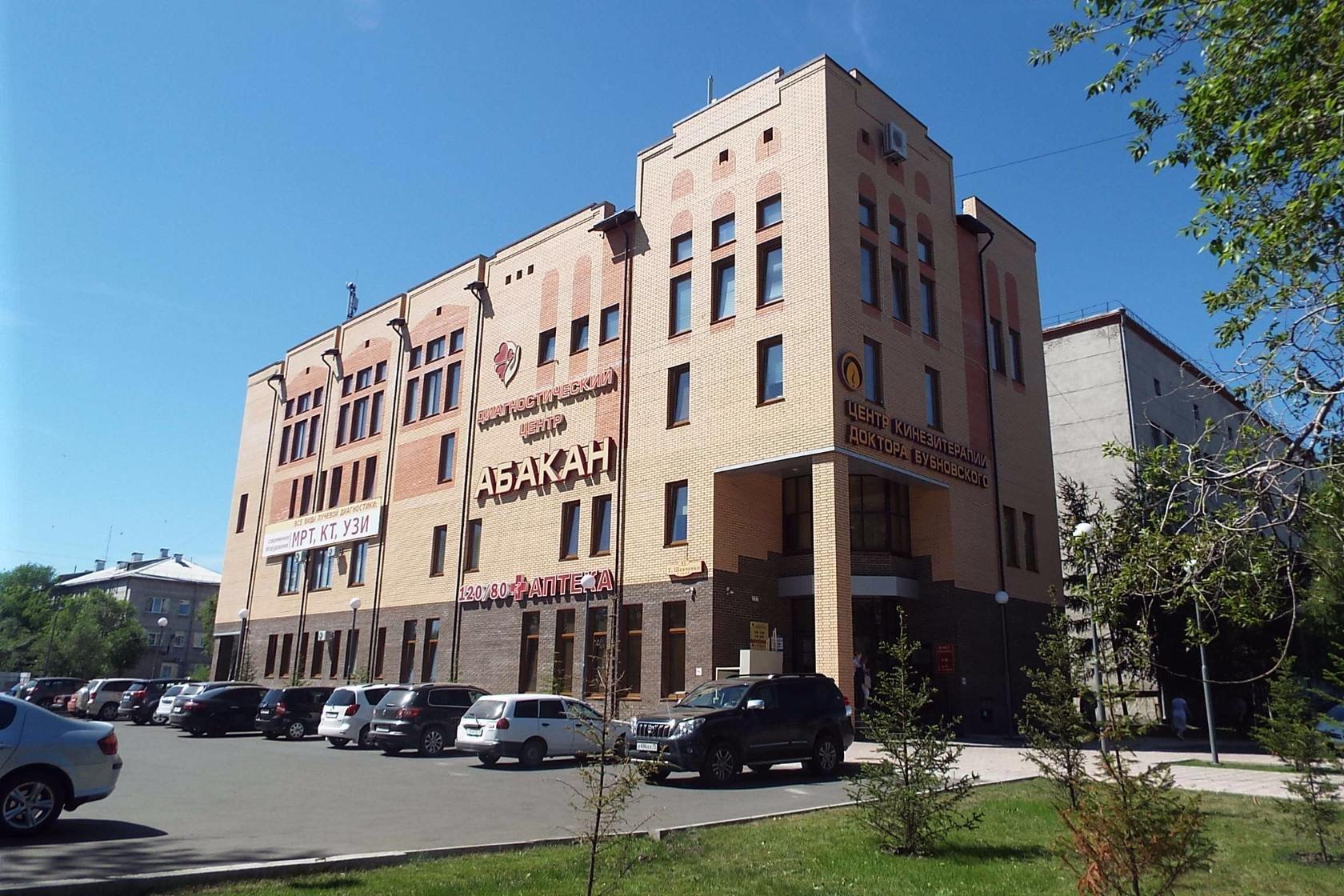 фотография Диагностического центра Абакан на улице Тараса Шевченко