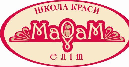 фотография Школы красоты Мадам-Элит на улице Святослава Храброго