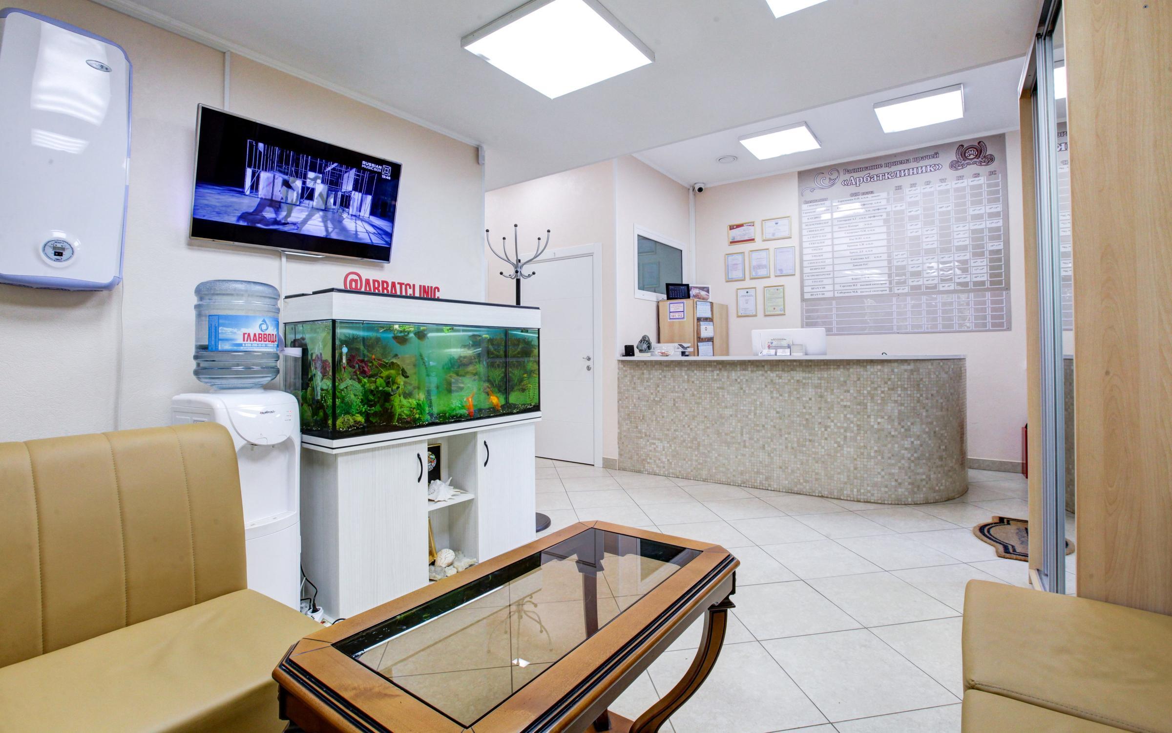 фотография Клиники Арбатклиник на метро Смоленская