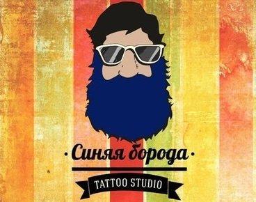 фотография Салона тату и пирсинга Синяя Борода на улице Горького