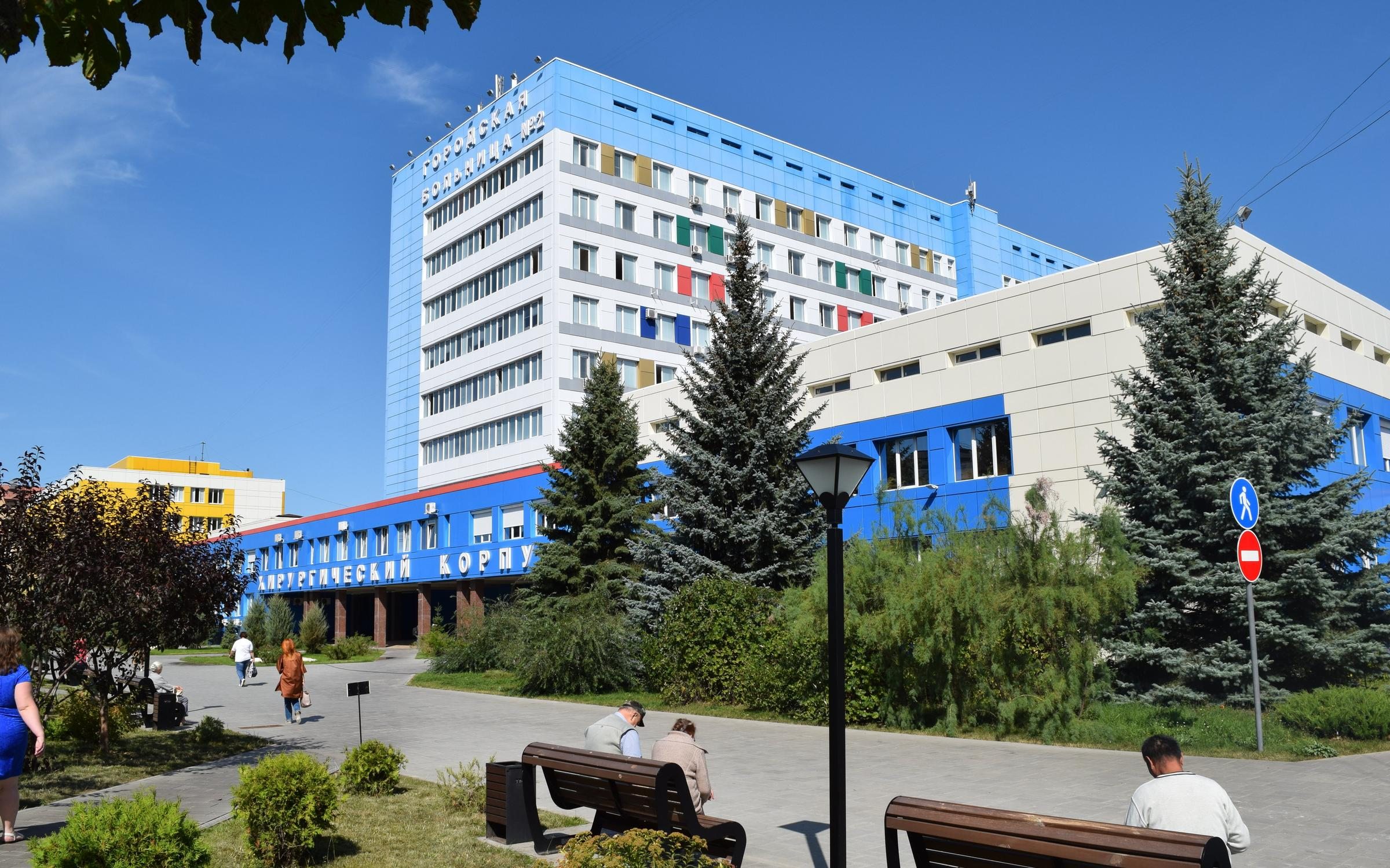фотография Городской больницы №2  на улице Губкина, 46 к 1