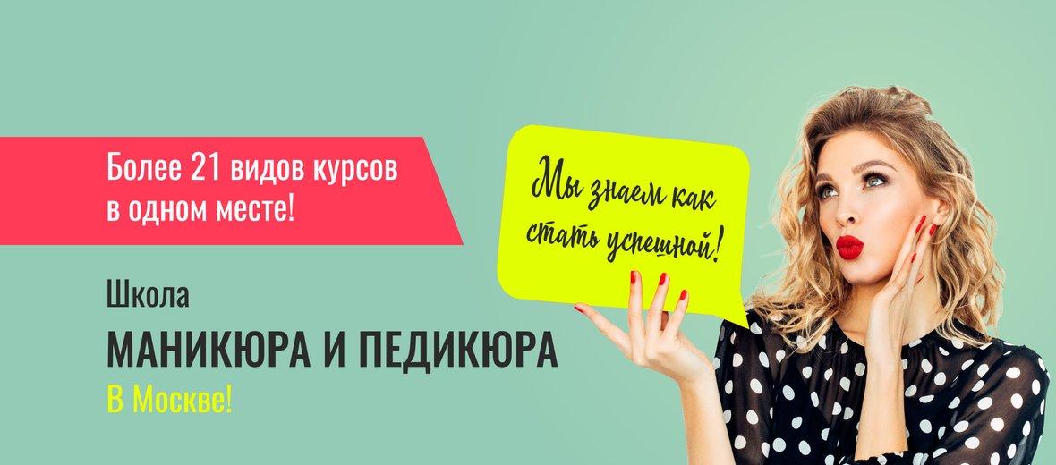 Фотогалерея - Учебный центр Золотая Ника на метро Красносельская