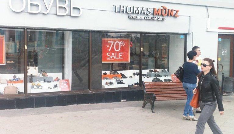426a917cf Салон немецкой обуви Thomas Munz на метро Лубянка - отзывы, фото, каталог  товаров, цены, телефон, адрес и как добраться - Одежда и обувь - Москва -  Zoon.ru