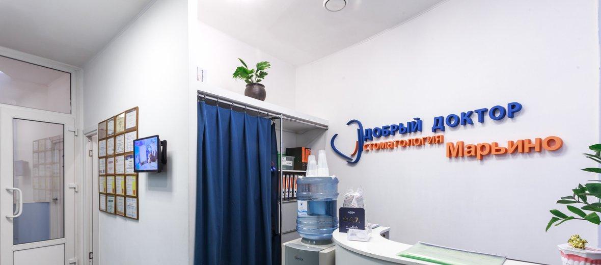 Фотогалерея - Стоматология Добрый доктор в Марьино