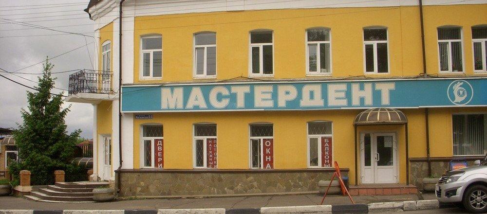 фотография Стоматологии Мастердент в Чехове