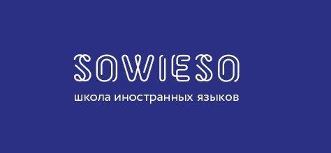 фотография Школы иностранных языков Sowieso