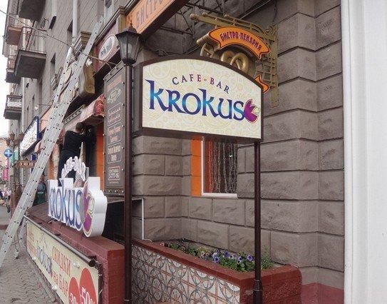 фотография Krokus
