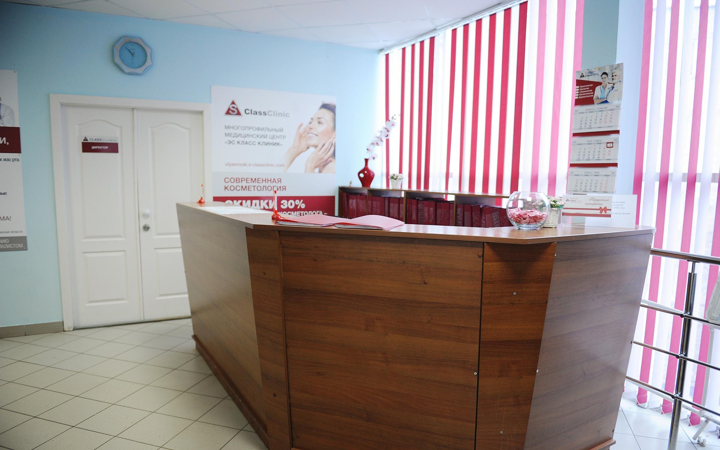 фотография Клиники S Class Clinic Ульяновск на улице Орлова