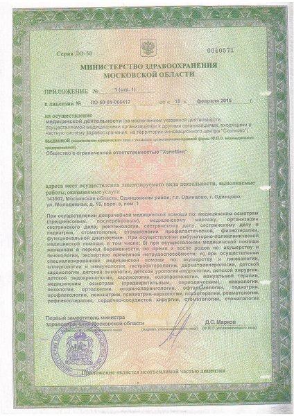 Сделать медицинскую книжку одинцово работа в россии по патенту что это