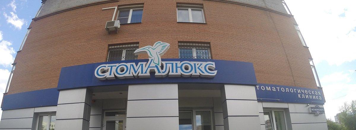 фотография Клиники СТОМАЛЮКС 21ВЕК на улице Менжинского