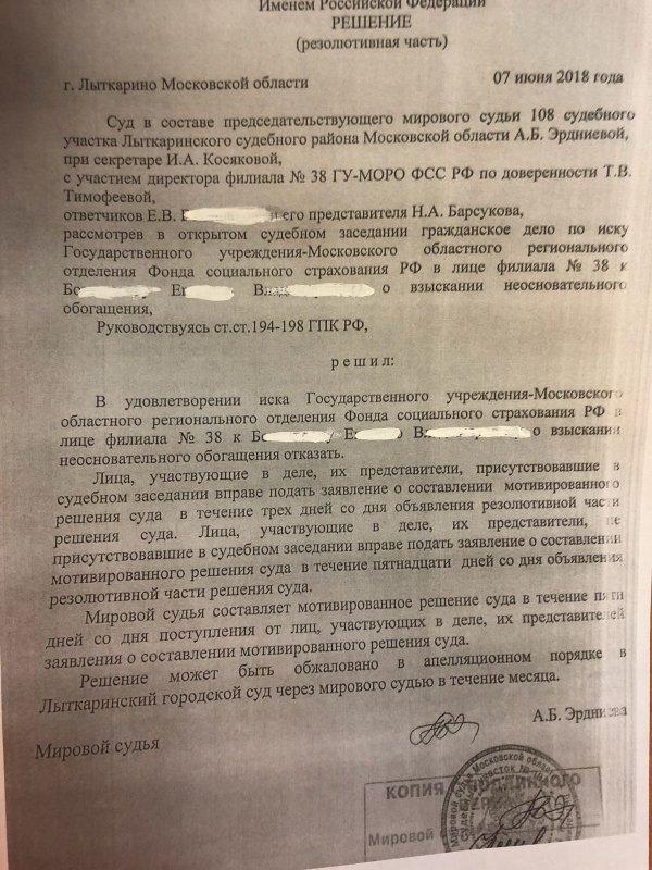 фсс 13 москва официальный сайт график работы