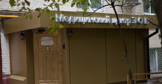 фотография Медицинского центра Здоровье Основа Всего на Ленинском проспекте