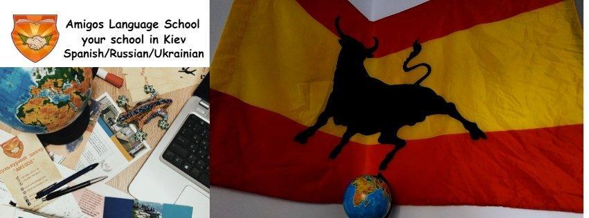 фотография AMIGOS Language School