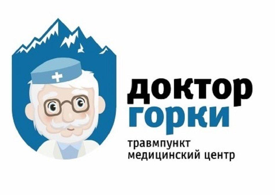 фотография Медицинского центра Доктор Горки в Красной Поляне