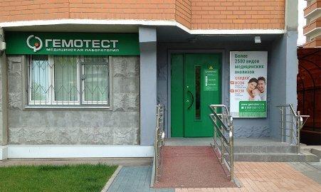 фотография Медицинской лаборатории Гемотест на метро Нагорная