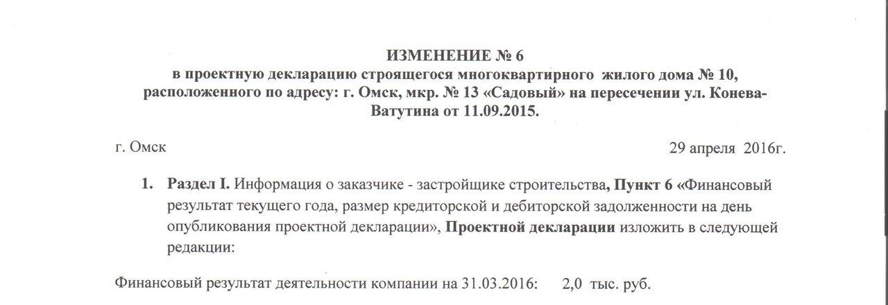 фотография Новостроек Первая Инвестиционная Компания-Западная Сибирь, АО на улице Конева, 10