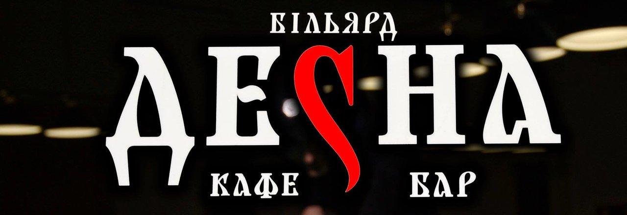 фотография Бильярдного клуба Десна в Днепровском районе