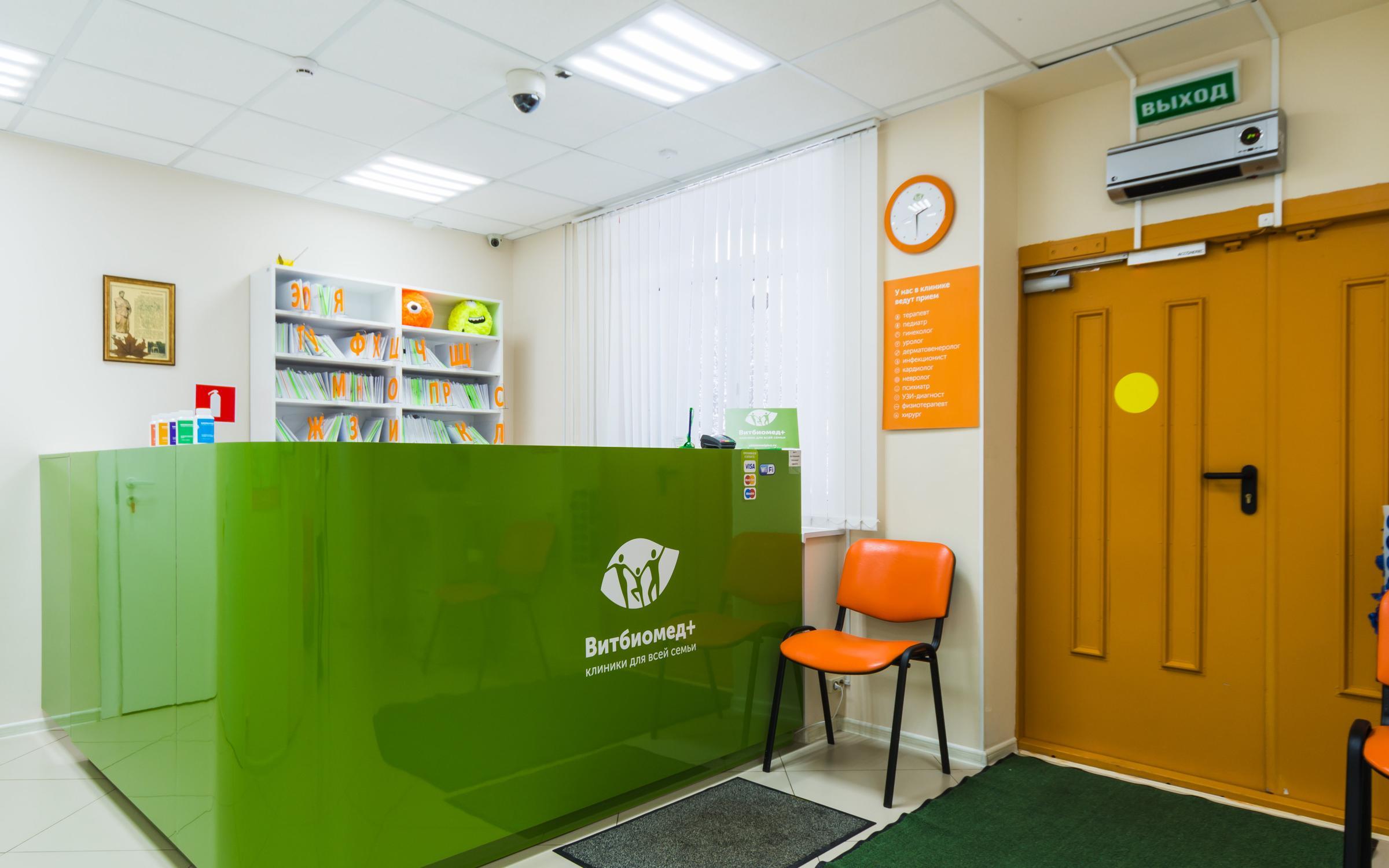 фотография Клиники Витбиомед+ в Ясенево