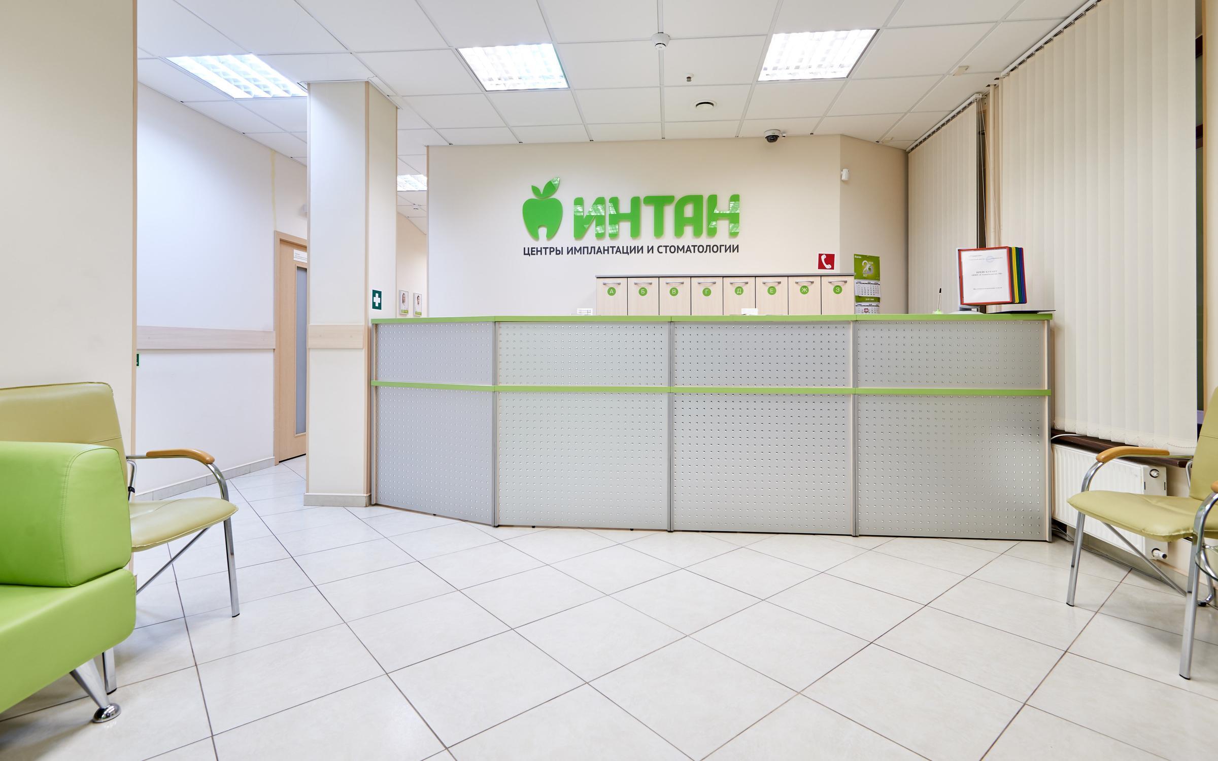 фотография Центра имплантации и стоматологии Интан на Большом проспекте В.О.