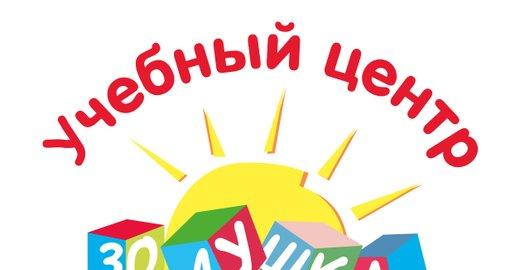 фотография Учебного центра Золушка в Одинцово