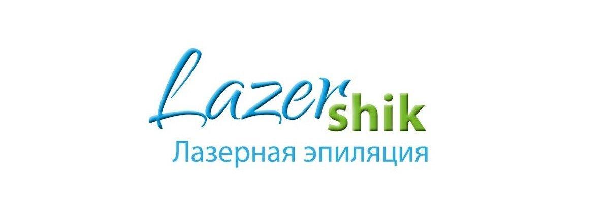 фотография Центра лазерной эпиляции и косметологии Lazer Shik на улице Крещатик