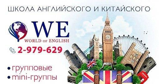фотография Школы английского языка World of English в Центральном районе