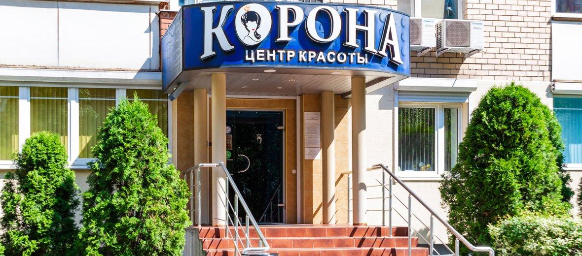 Фотогалерея - Центр Корона на проспекте Космонавтов, 37 к 2 в Королёве