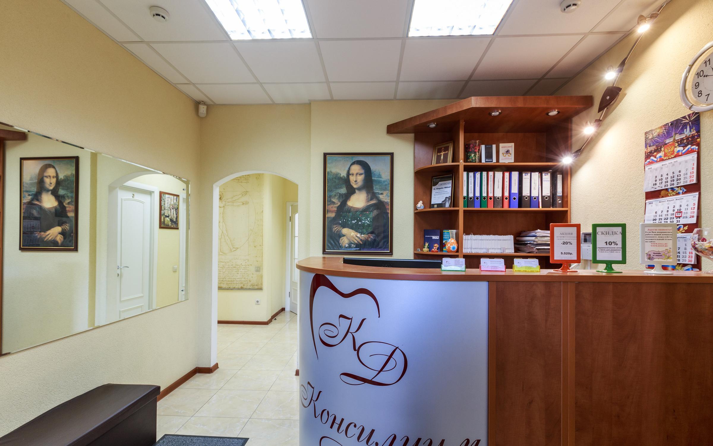 фотография Стоматологии Консилиум Дент в Реутове