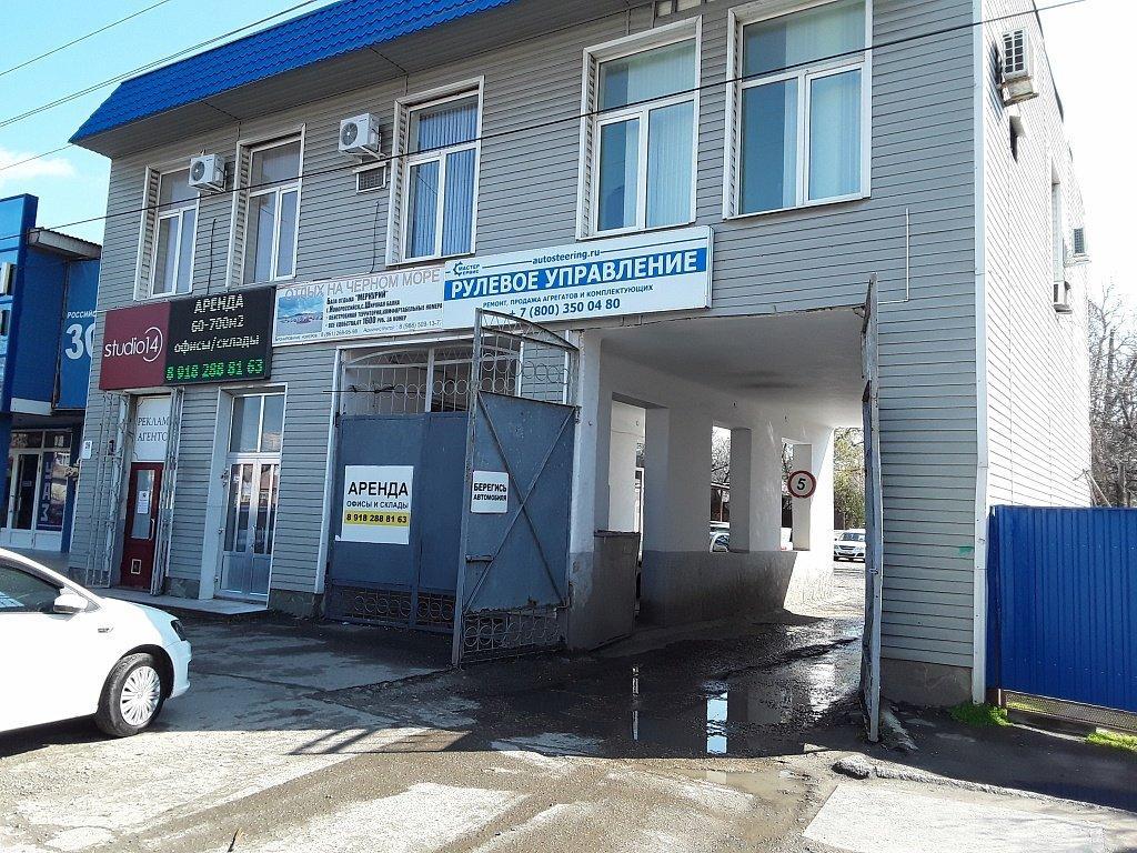 фотография Автоцентра Мастер Сервис на улице Российская