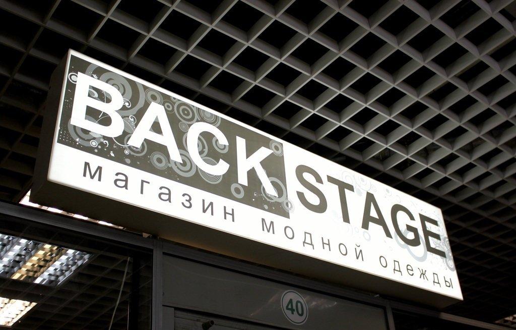 f8aff86c Бутик мужской обуви и аксессуаров Backstage на метро Ладожская - отзывы,  фото, каталог товаров, цены, телефон, адрес и как добраться - Одежда и  обувь ...