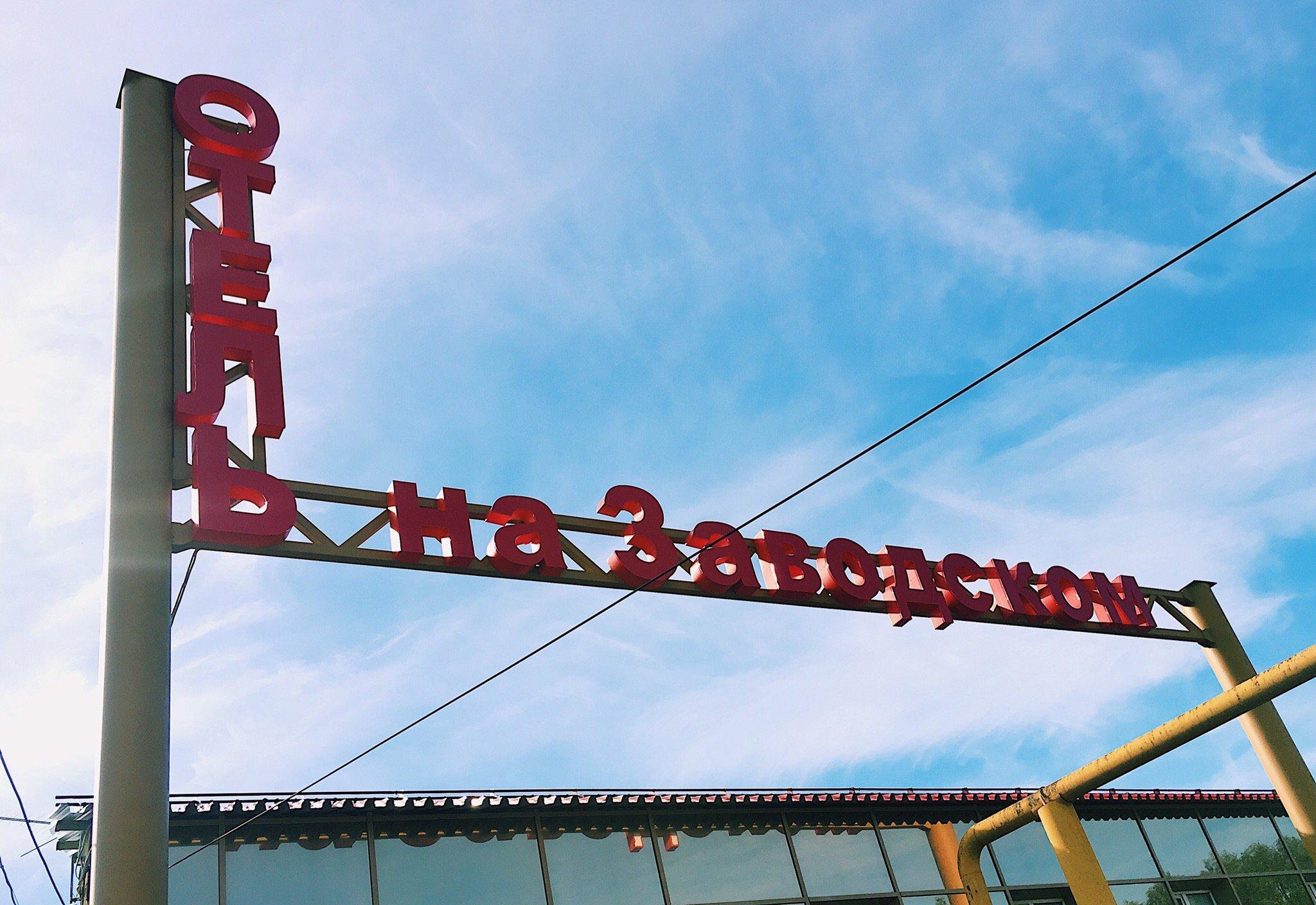 фотография Отеля на Заводском на метро Победа