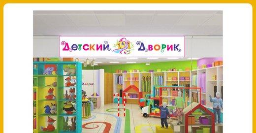 Дизайн проекты детских магазинов