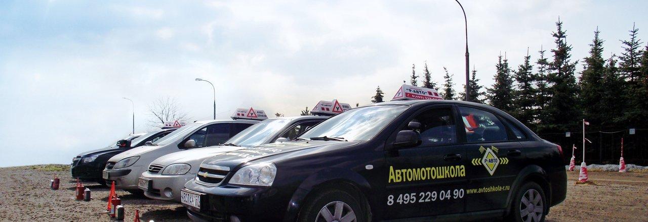 фотография Автомотошколы Р-Авто в Царицыно