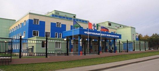 фотография Федеральный центр нейрохирургии на улице Немировича-Данченко
