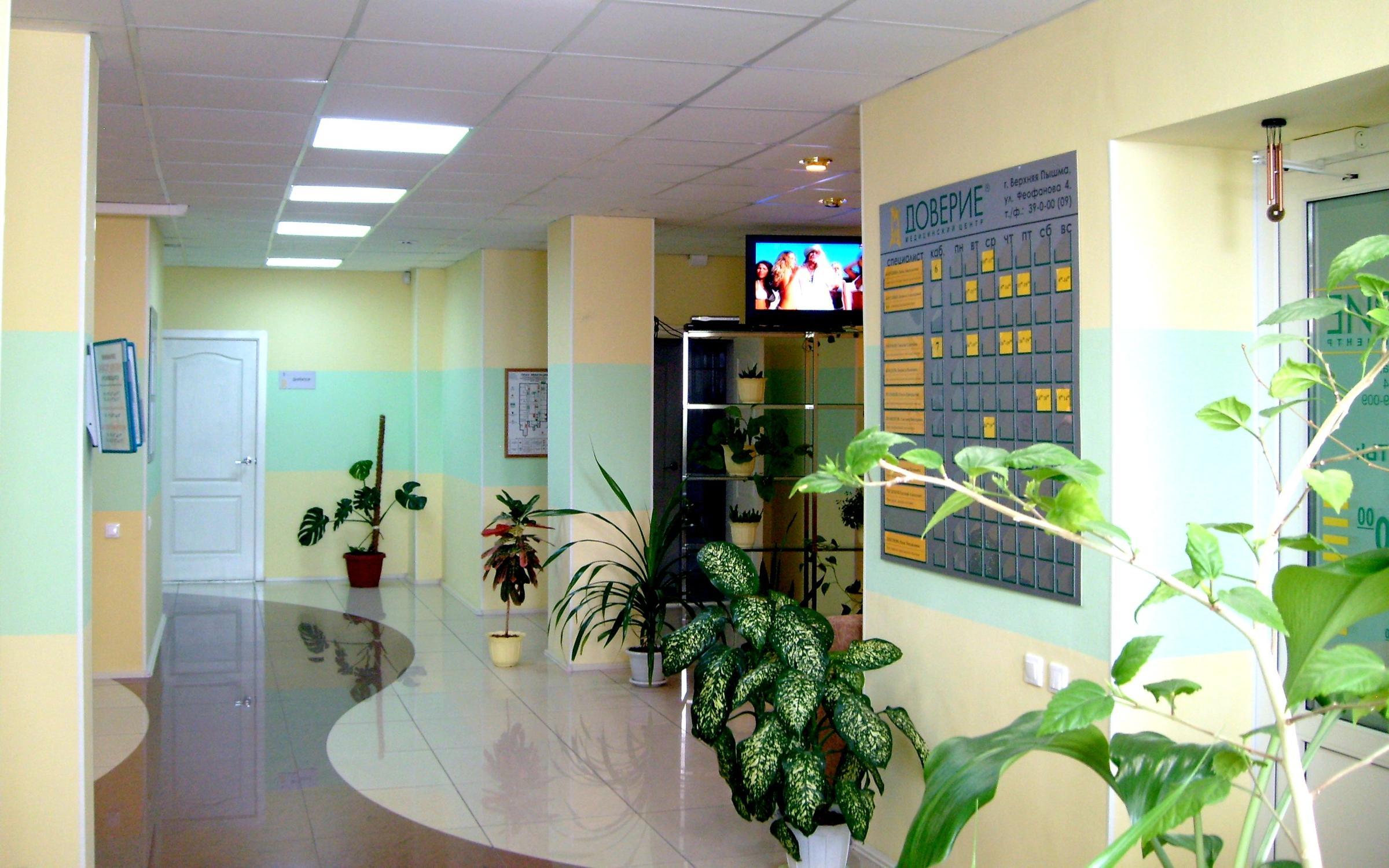 фотография Медицинского центра Доверие в Верхней Пышме