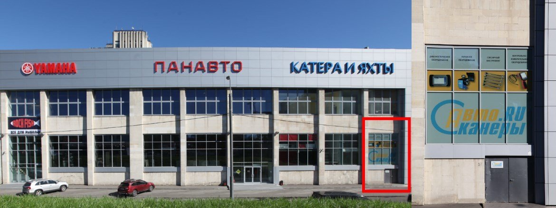 фотография Компании Автосканеры RU на Волоколамском шоссе