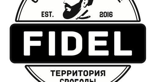 фотография Барбершопа Fidel в Преображенском