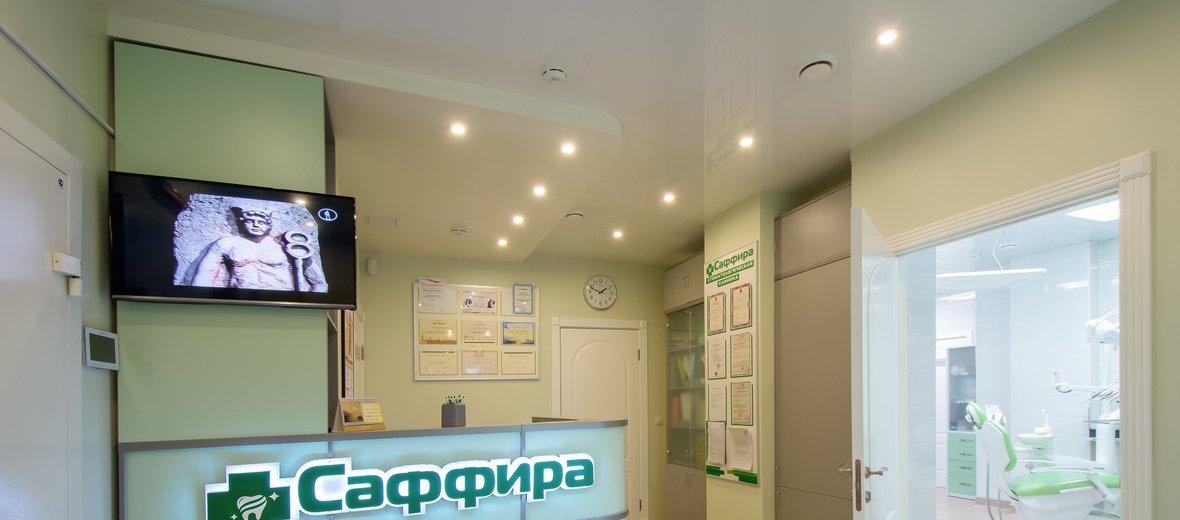 Фотогалерея - Стоматологическая клиника Саффира