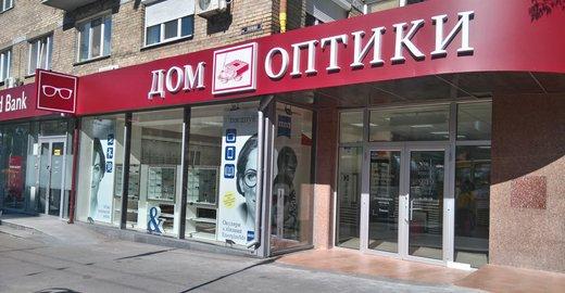 1fe0a32fb2bb Отзывы о салоне Дом оптики на улице Саксаганского - Оптики - Киев