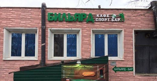фотография Бильярдного клуба Удача на Туристской улице, 17