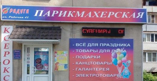 фотография Парикмахерской-салона Радуга на Рабочей улице